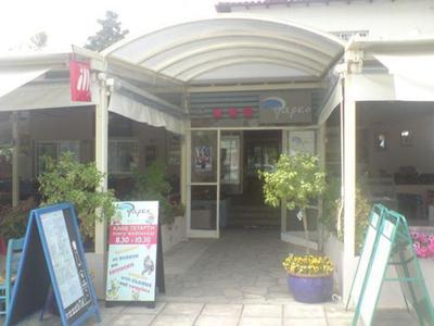 Πάρκο Restaurant Café-Bar - εικόνα 3