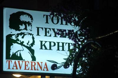 Cretan Flavour Place-Τόπος Γεύσεων Κρήτης - εικόνα 1