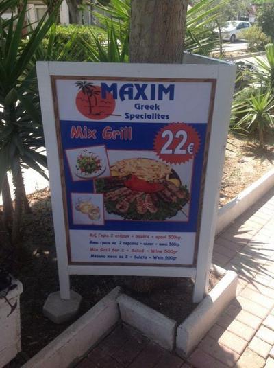 Maxim Restaurant - εικόνα 3