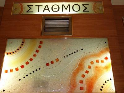 Stathmos No2 - εικόνα 5