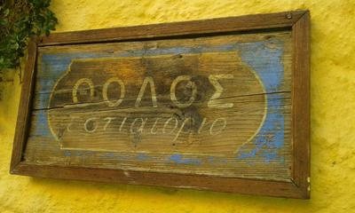 Tholos Restaurant - εικόνα 4
