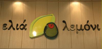 Ελιά Λεμόνι - εικόνα 1