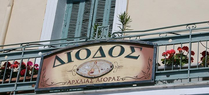 Diodos Archaias Agoras - εικόνα 3