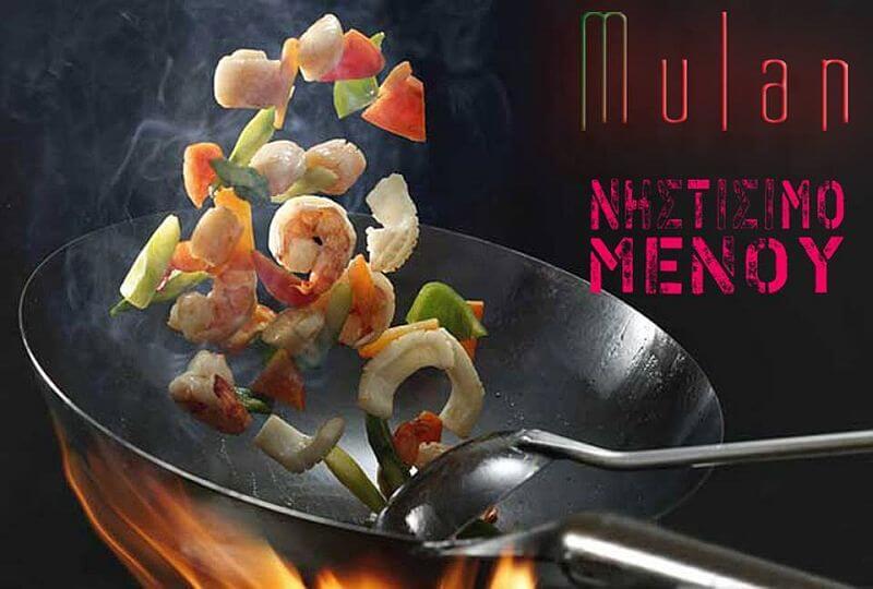 Mulan Chinese Restaurant - εικόνα 1