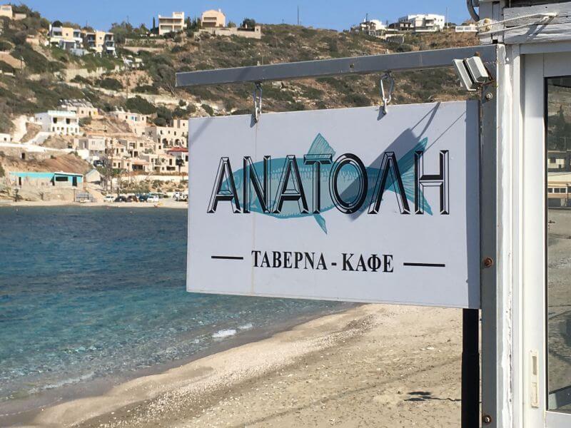 Taverna Anatoli - εικόνα 1