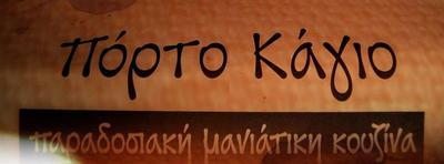 Porto kayo - εικόνα 1