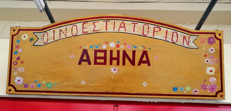 Αθηνά (Δραπετσώνα) - εικόνα 1