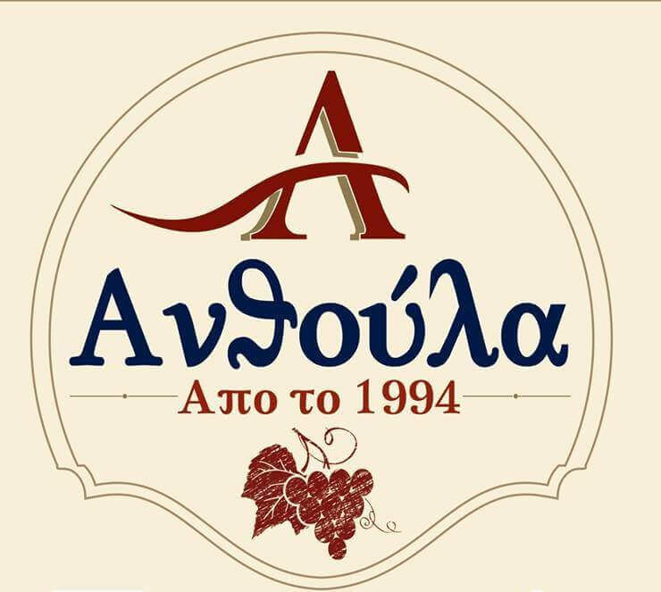 Taverna Anthoula - εικόνα 1