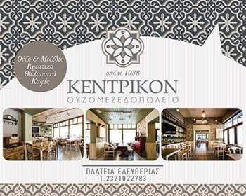 Kentrikon - εικόνα 3