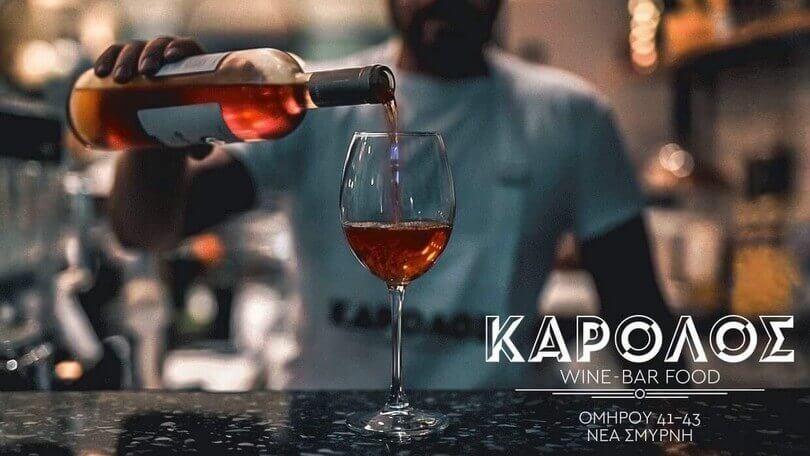Karolos - Wine & Bar Food - εικόνα 6