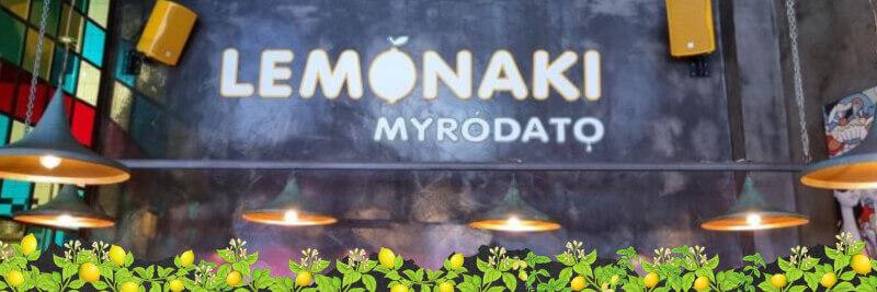 Λεμονάκι Μυρωδάτο - εικόνα 2
