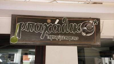 Bahaliko paratriha kafenes - εικόνα 1