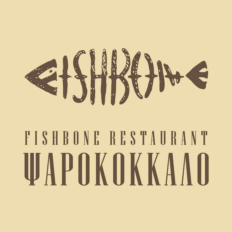 Fishbone Restaurant - εικόνα 4
