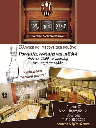 Τσατσαράκι - εικόνα 3