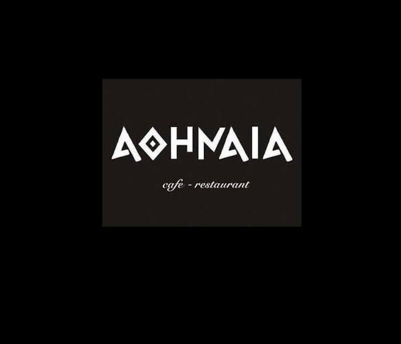 Athinaia - εικόνα 1