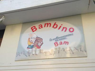 Bambino - εικόνα 1