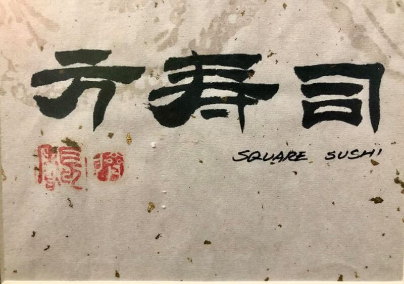 Square Sushi (Kifisia) - εικόνα 1