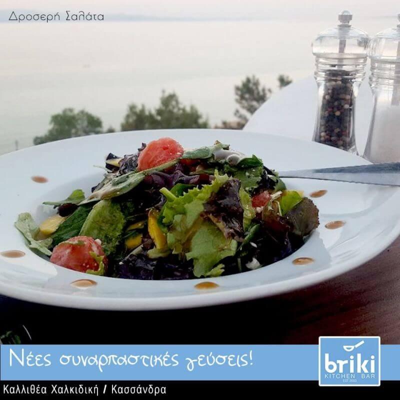 Briki Kitchen Bar - εικόνα 3
