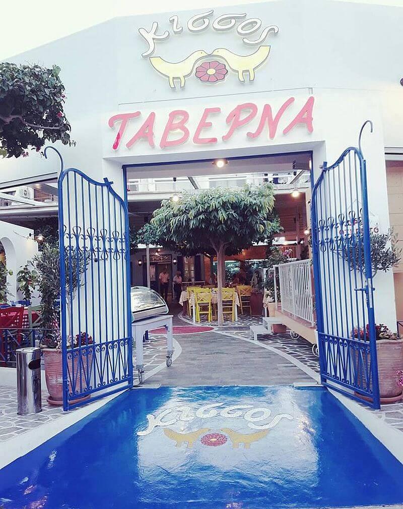 Ταβέρνα Κισσός - εικόνα 1