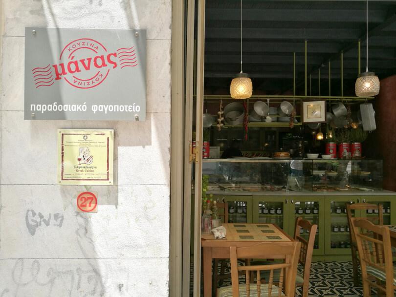 Manas Kouzina-Kouzina - εικόνα 2