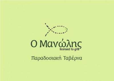 Manolis - εικόνα 1