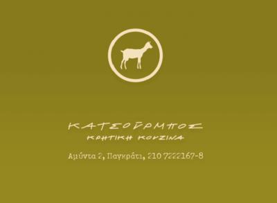 Katsourbos - εικόνα 1