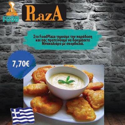 Food Plaza - εικόνα 7