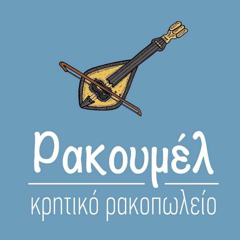 Rakoumel - εικόνα 1