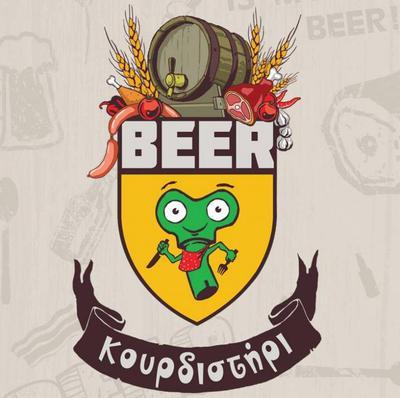Κουρδιστήρι Beer - εικόνα 2