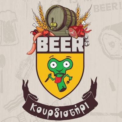 Kourdistiri Beer - εικόνα 2