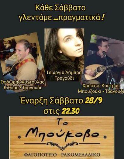 To Boukovo - εικόνα 2
