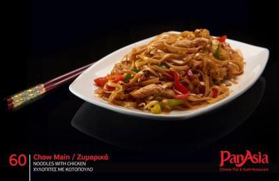 Pan Asia - εικόνα 3