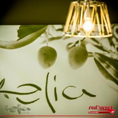 Elia Cuisine - εικόνα 3