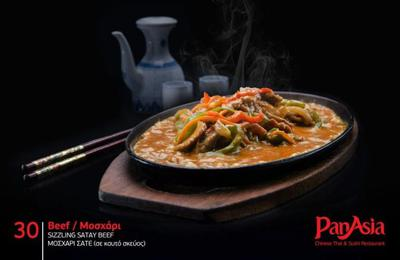 Pan Asia - εικόνα 1