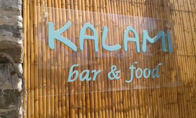 Kalami Beach Bar & Food - εικόνα 6