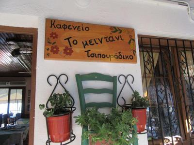 Paradosiaki Taverna Meintani - εικόνα 5