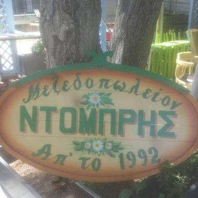 Mezedopoleio Ntompris - εικόνα 6