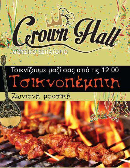Crown Hall - εικόνα 1