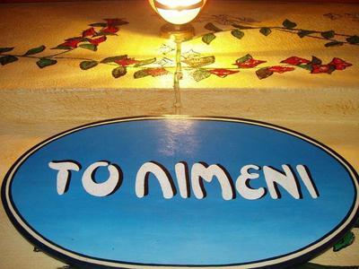Limeni - εικόνα 4