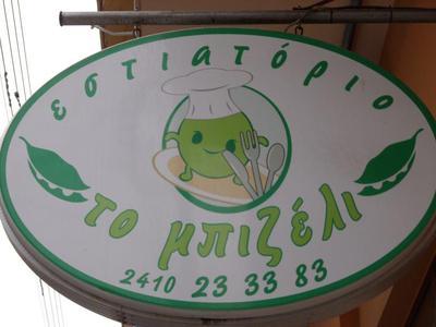 Mpizeli - εικόνα 3