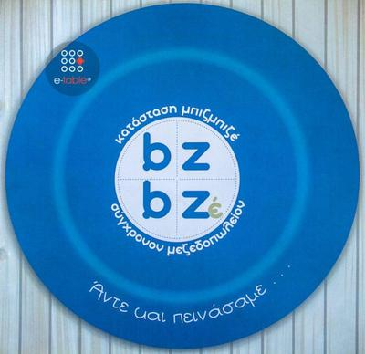 BizBize Σύγχρονον Μεζεδοπωλείον - εικόνα 3