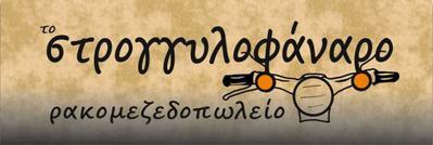 Στρογγυλοφάναρο (Αμπελόκηποι) - εικόνα 6