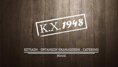 K.X. 1948 - εικόνα 4