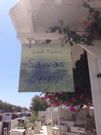 Savvas Popeye Taverna - εικόνα 6