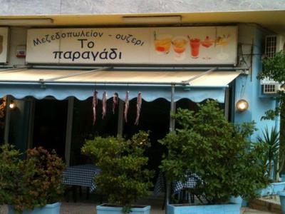 Paragadi (To) (Ilioupoli) - εικόνα 7