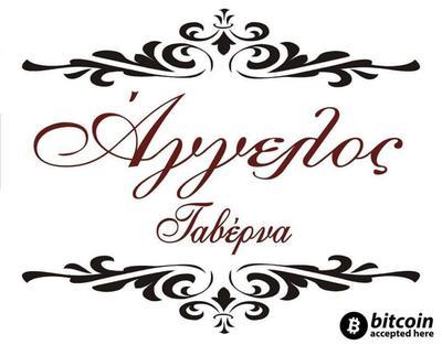 Taverna Angelos - εικόνα 4