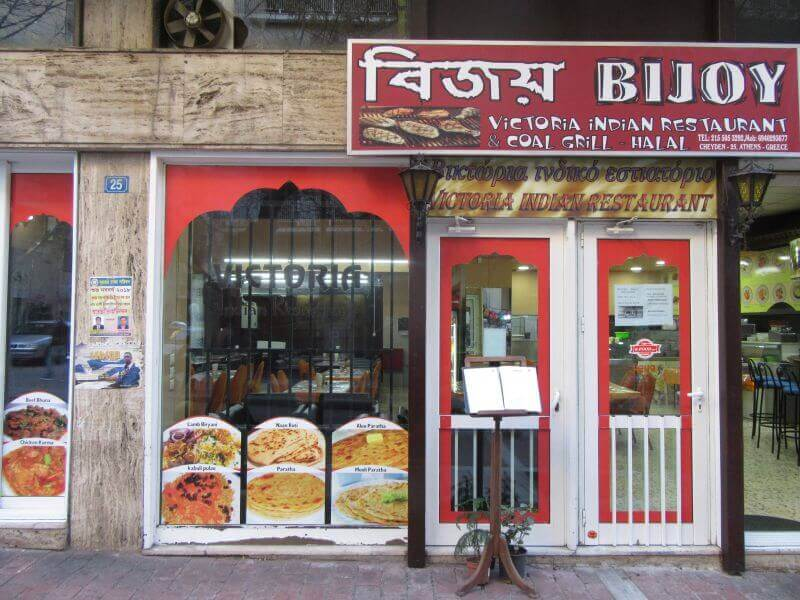 Bijoy Victoria Indian Restaurant  - εικόνα 2