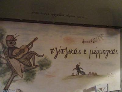 Τζίτζικας & Μέρμηγκας - εικόνα 4
