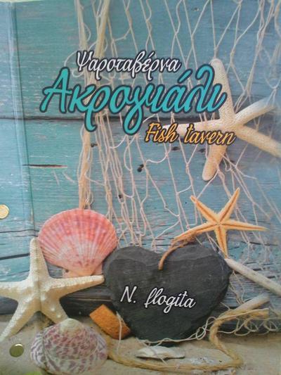 Psarotaverna to Akrogiali - εικόνα 6