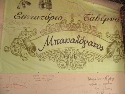 Μπακαλόγατος - εικόνα 2